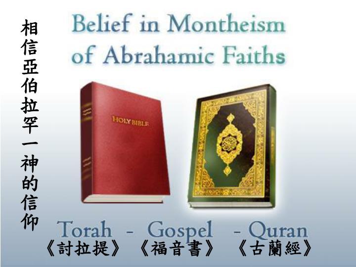 相信亞伯拉罕一神的信仰