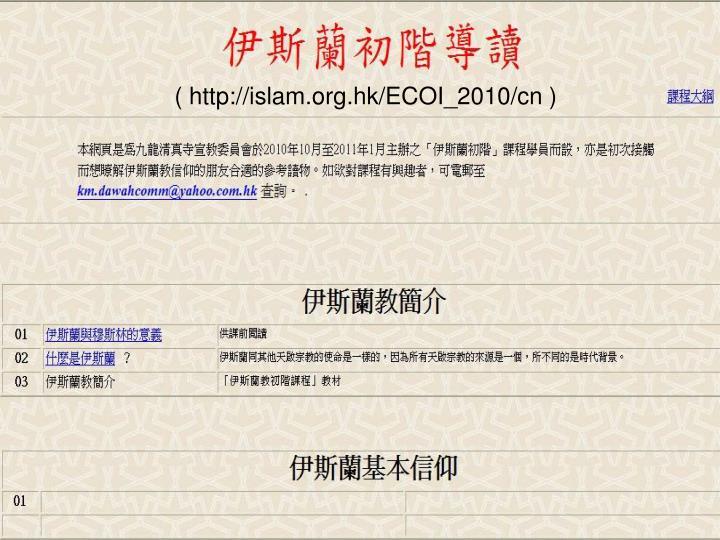 ( http://islam.org.hk/ECOI_2010/cn )