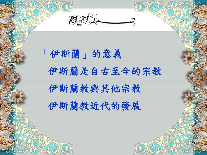 「伊斯蘭」的意義