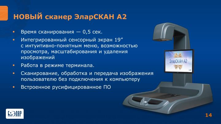 НОВЫЙ сканер ЭларСКАН А2