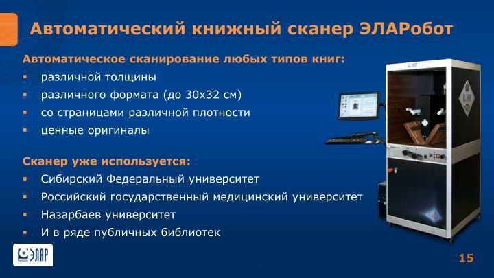 Автоматический книжный сканер ЭЛАРобот