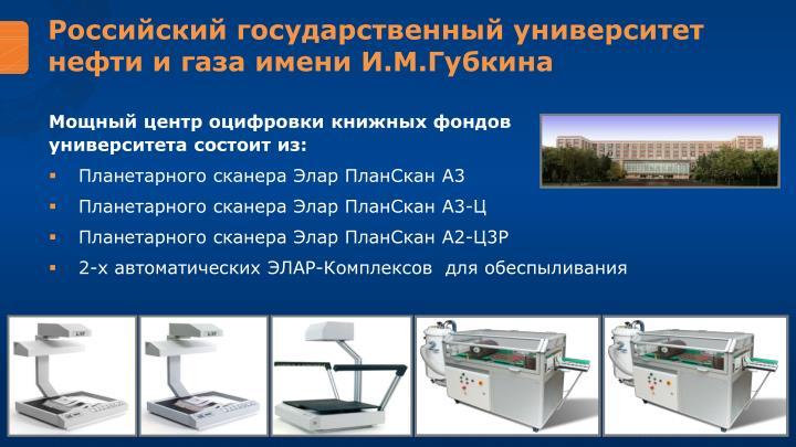 Российский государственный университет нефти и газа имени И.М.Губкина