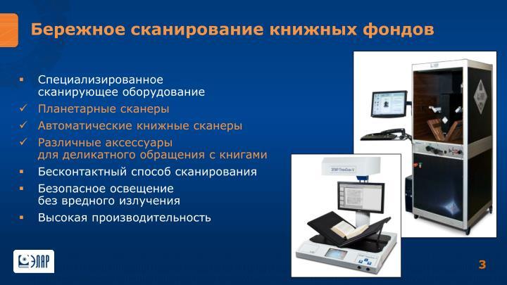 Бережное сканирование книжных фондов