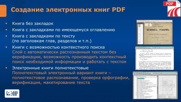Создание электронных книг PDF