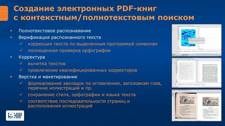 Создание электронных PDF-книг