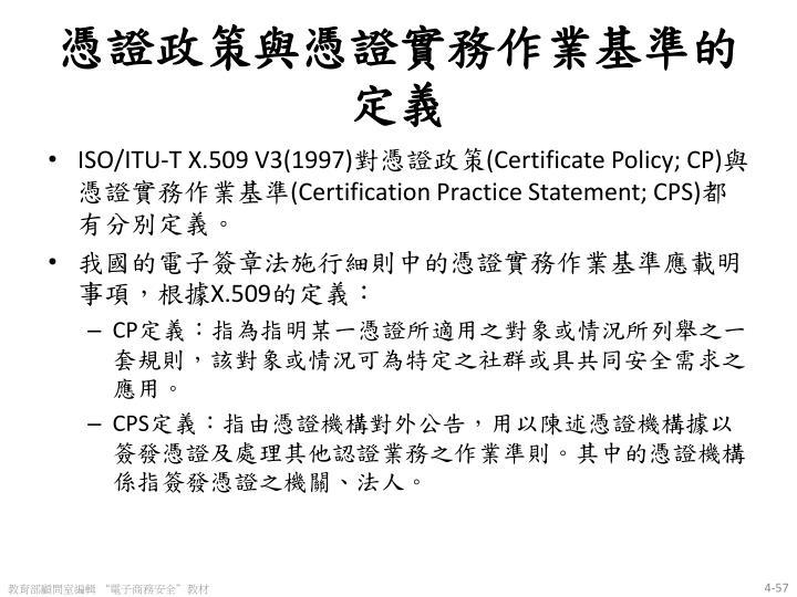 憑證政策與憑證實務作業基準的定義