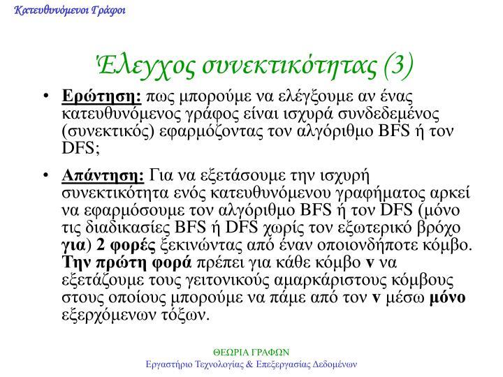 Έλεγχος συνεκτικότητας (3)