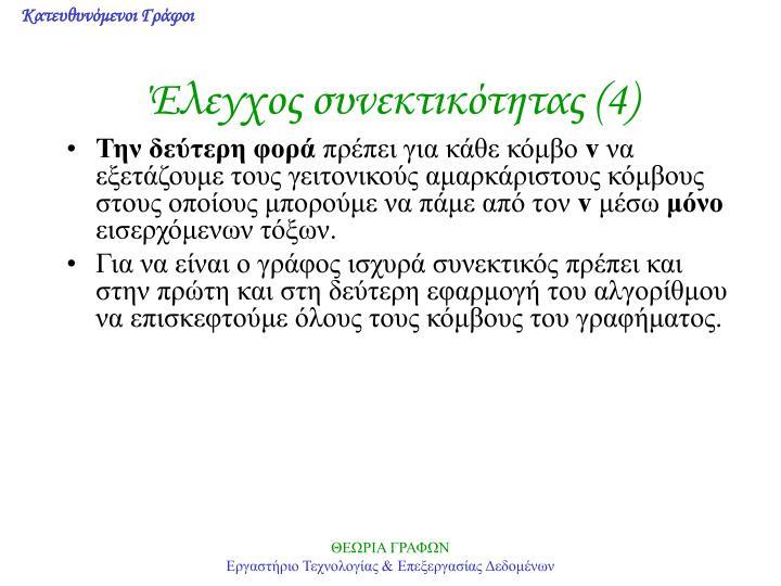 Έλεγχος συνεκτικότητας (4)