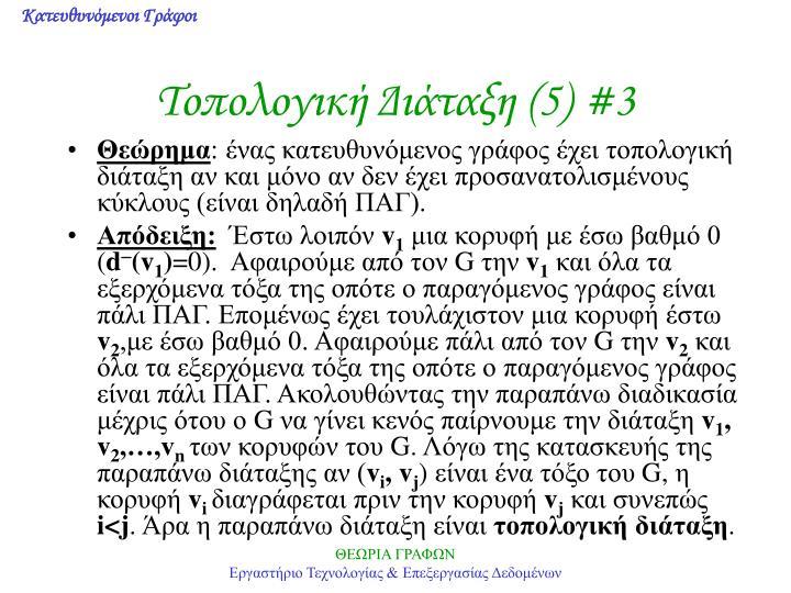 Τοπολογική Διάταξη (5)