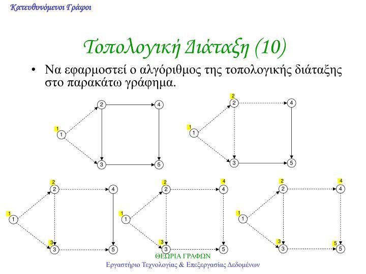 Τοπολογική Διάταξη (10)