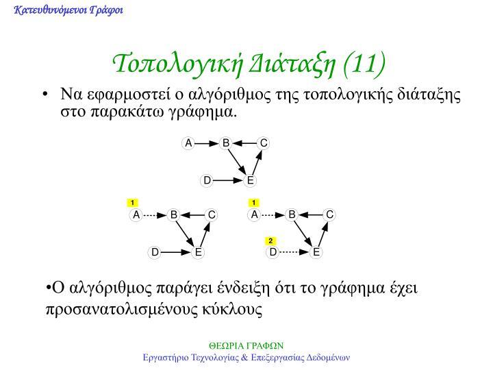 Τοπολογική Διάταξη (11)