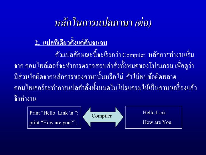 หลักในการแปลภาษา (ต่อ)