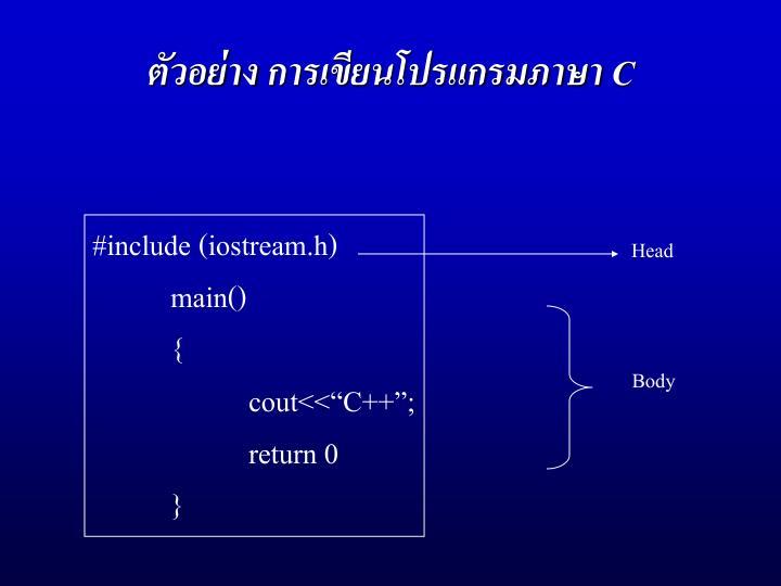 ตัวอย่าง การเขียนโปรแกรมภาษา C