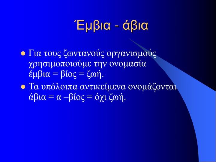 Έμβια - άβια