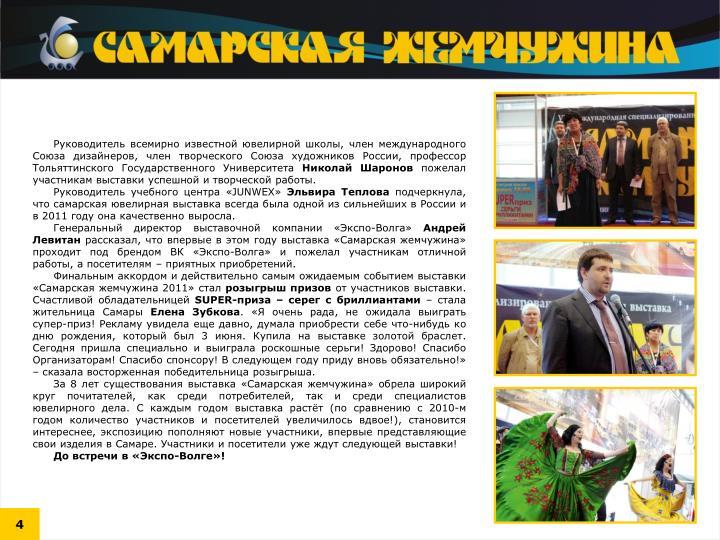 Руководитель всемирно известной ювелирной школы, член международного Союза дизайнеров, член творческого Союза художников России, профессор Тольяттинского Государственного Университета
