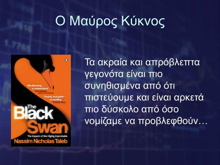 Ο Μαύρος Κύκνος