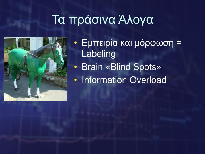 Τα πράσινα Άλογα