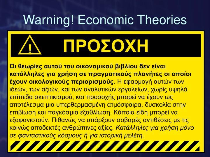 Οι θεωρίες αυτού του οικονομικού βιβλίου δεν είναι κατάλληλες για χρήση σε πραγματικούς πλανήτες οι οποίοι έχουν οικολογικούς περιορισμούς.