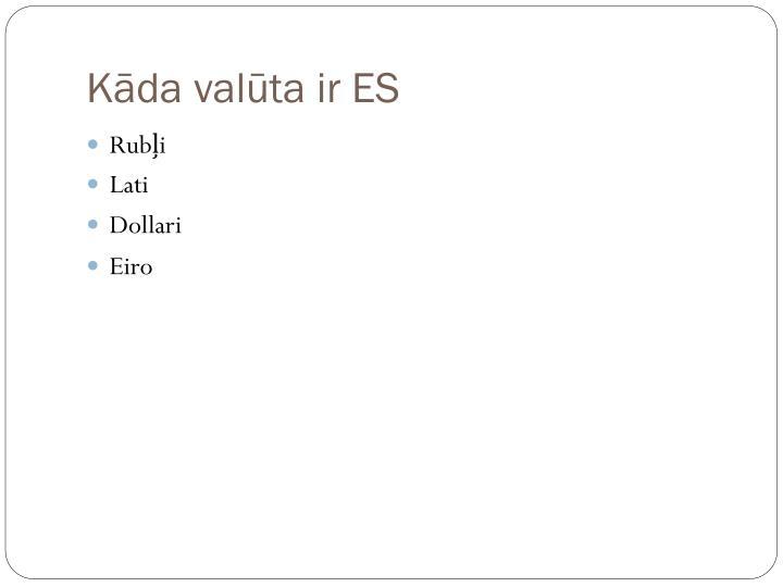 Kāda valūta ir ES