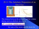 20 11 the adiabatic expansion of an ideal gas