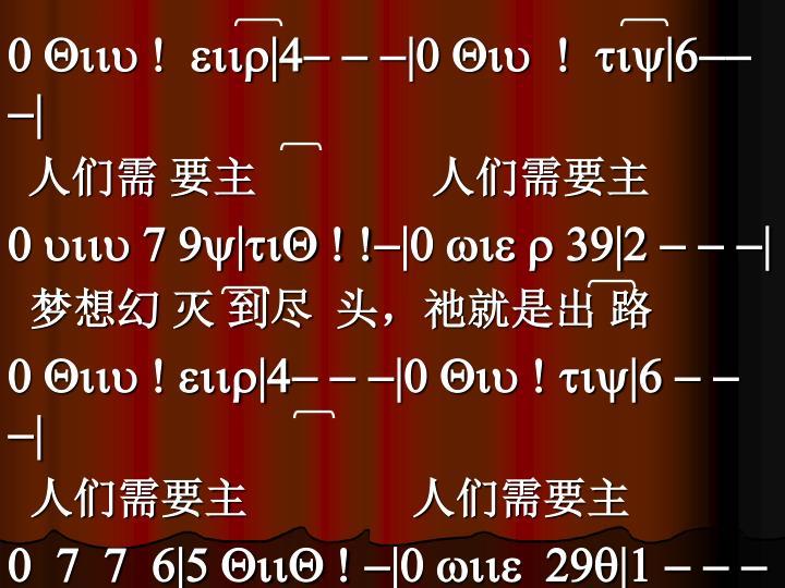 0 Qiiu !  eiir 4- - - 0 Qiu  !  tiy 6--- 