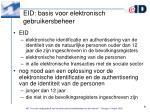 eid basis voor elektronisch gebruikersbeheer
