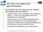 eid basis voor elektronisch gebruikersbeheer1