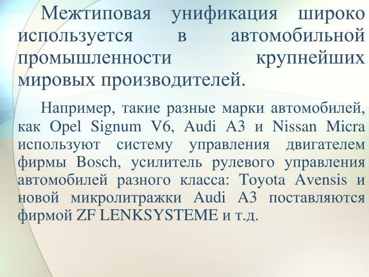 Межтиповая унификация широко используется в автомобильной промышленности крупнейших мировых производителей.
