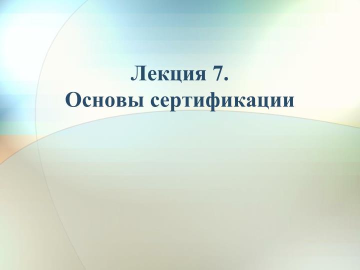 Лекция 7.