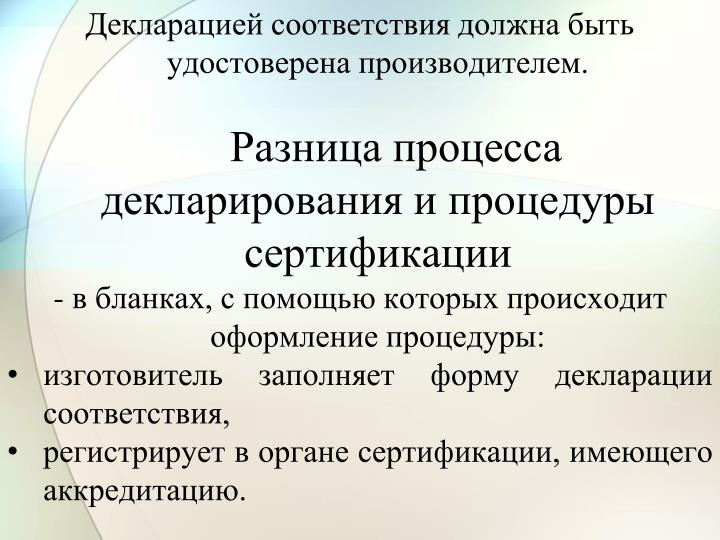 Декларацией соответствия должна быть удостоверена производителем.