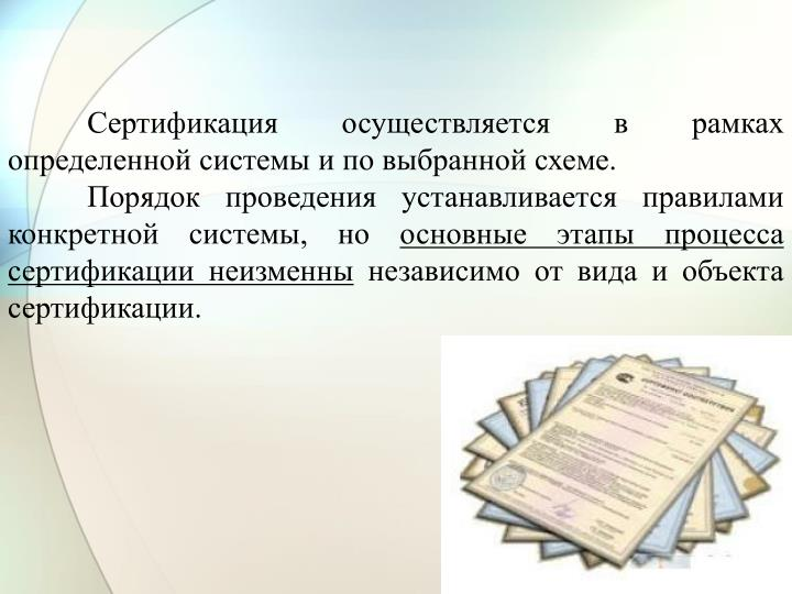 Сертификация осуществляется в рамках определенной системы и по выбранной схеме.