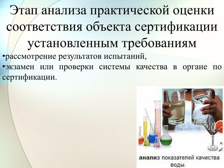 Этап анализа практической оценки соответствия объекта сертификации установленным требованиям