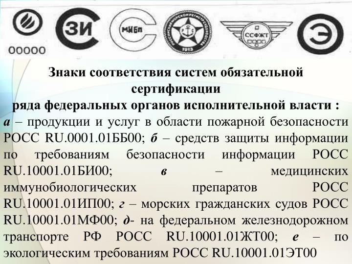 Знаки соответствия систем обязательной сертификации