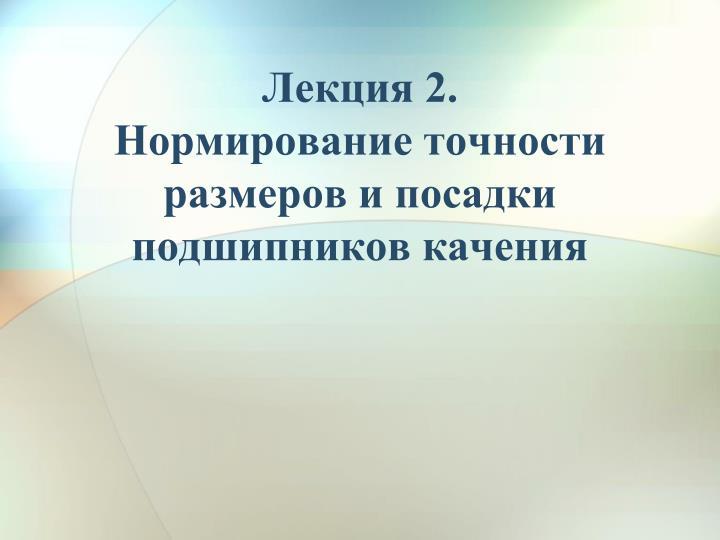Лекция 2.