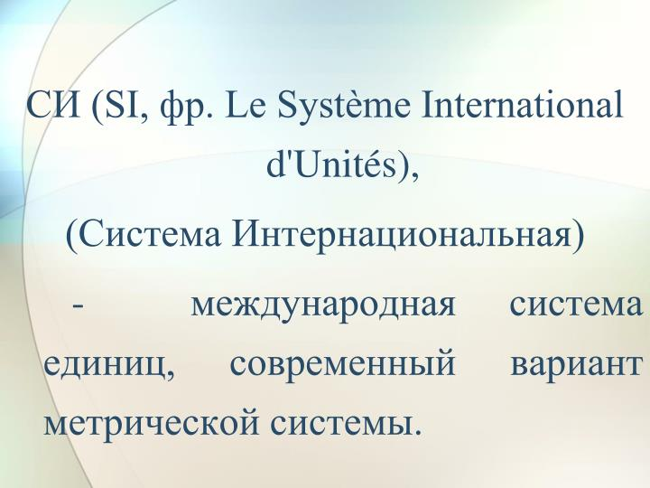 (SI, . Le Systme International d'Units),