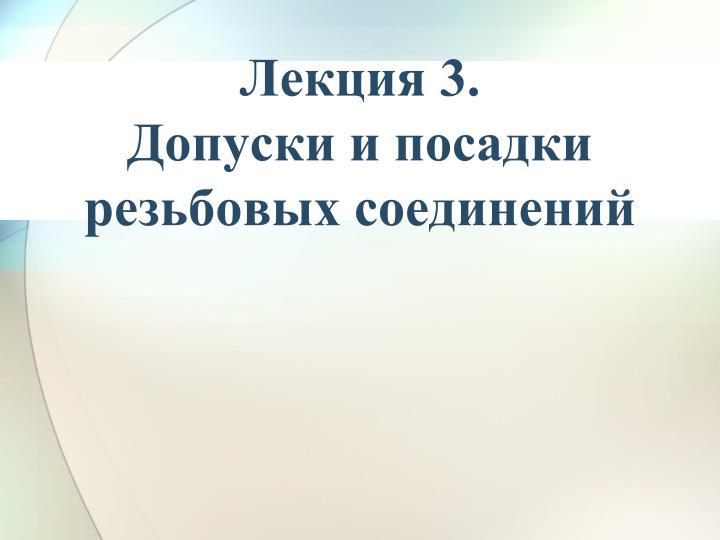 Лекция 3.