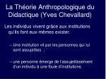 la th orie anthropologique du didactique yves chevallard
