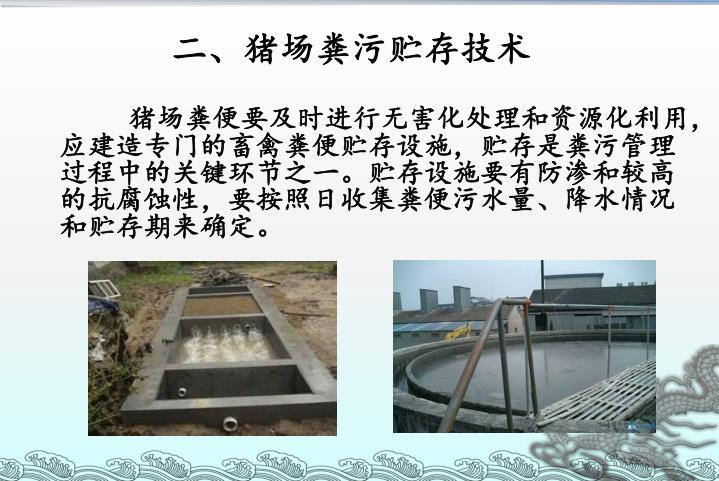 二、猪场粪污贮存技术