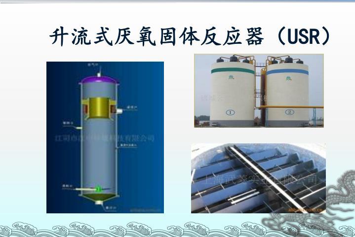 升流式厌氧固体反应器(