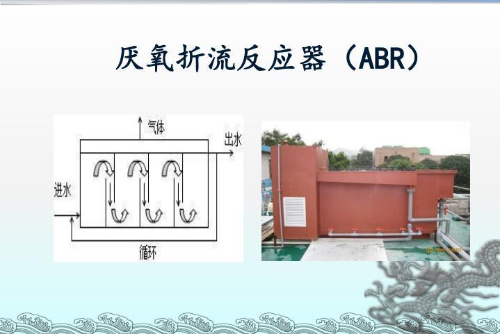 厌氧折流反应器(