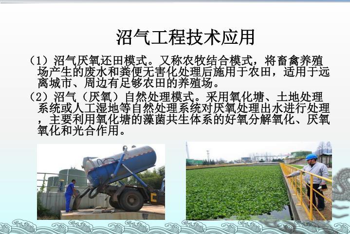 沼气工程技术应用