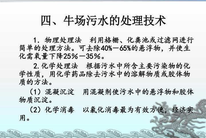 四、牛场污水的处理技术