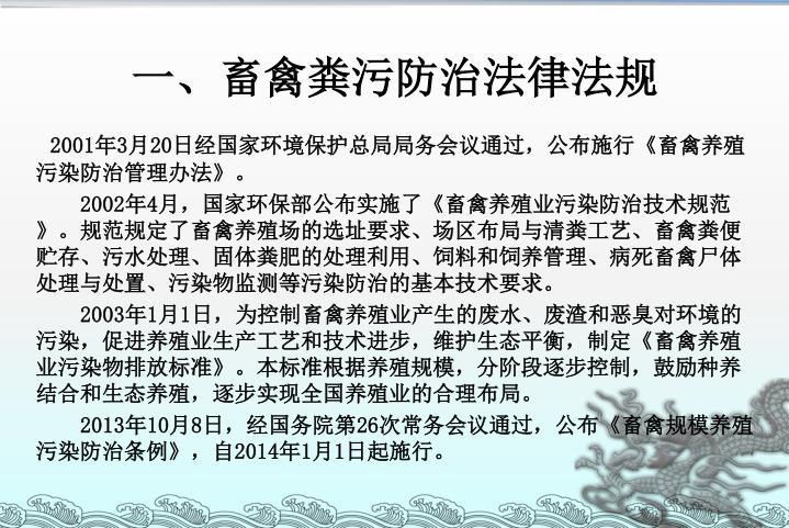 一、畜禽粪污防治法律法规