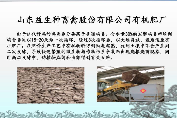 山东益生种畜禽股份有限公司有机肥厂