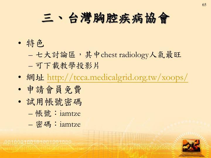 三、台灣胸腔疾病協會