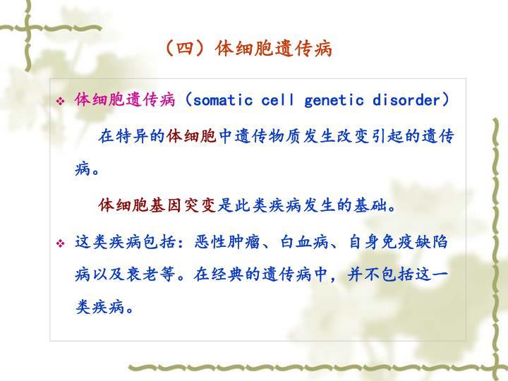 (四)体细胞遗传病