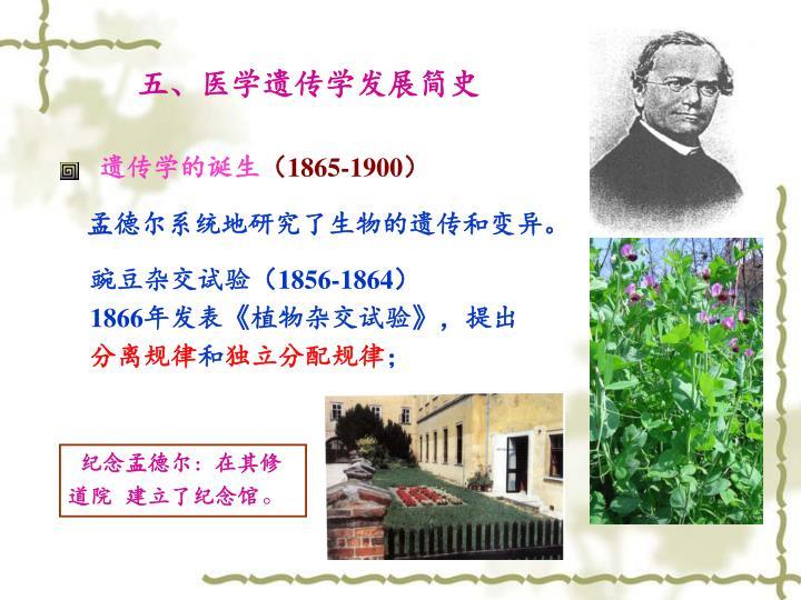 五、医学遗传学发展简史