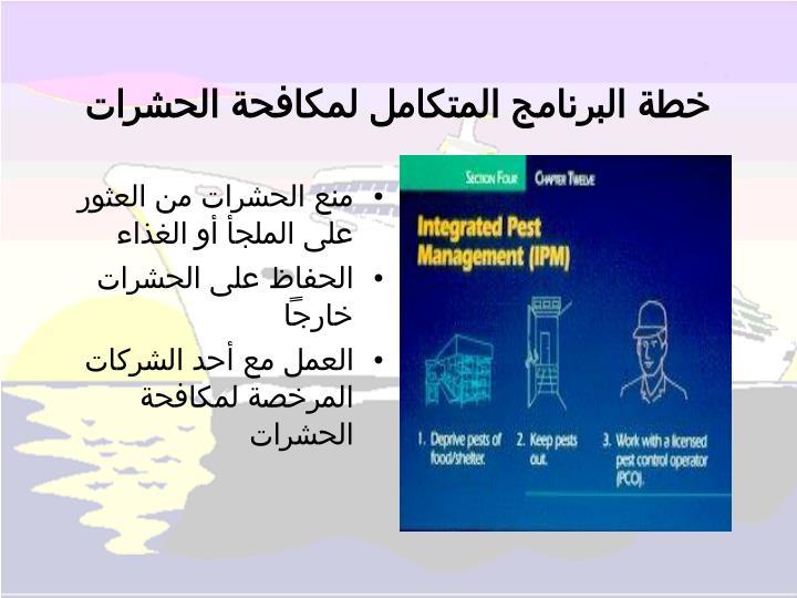 خطة البرنامج المتكامل
