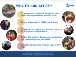 why to join aegee