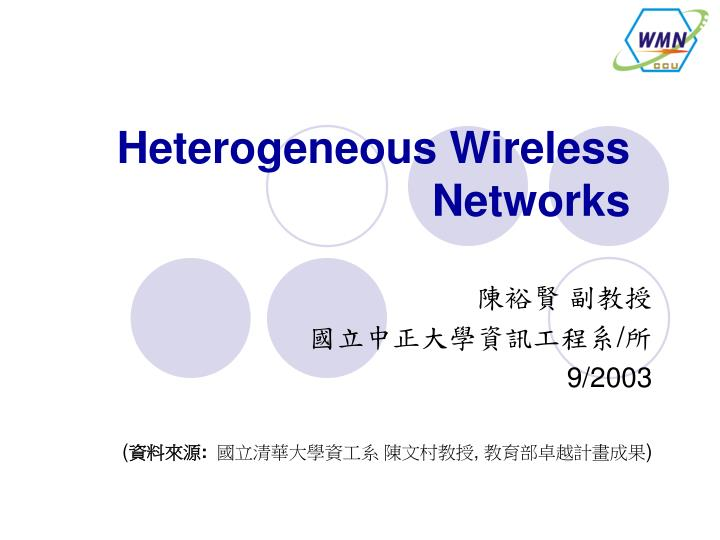 Heterogeneous wireless networks